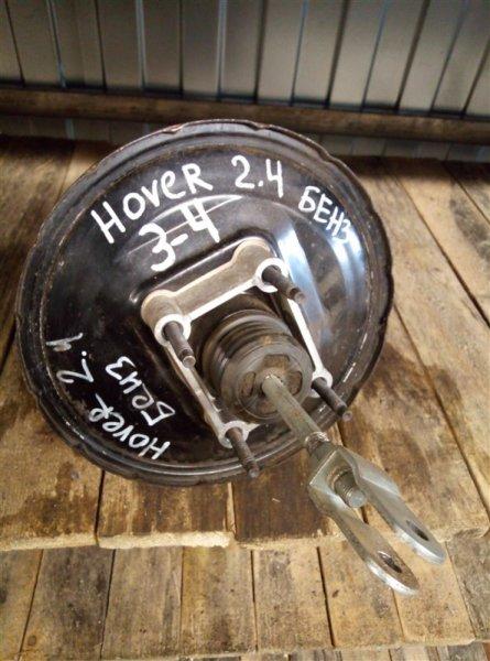 Вакуумный усилитель тормозов (вут) Great Wall Hover 2.4 (б/у)
