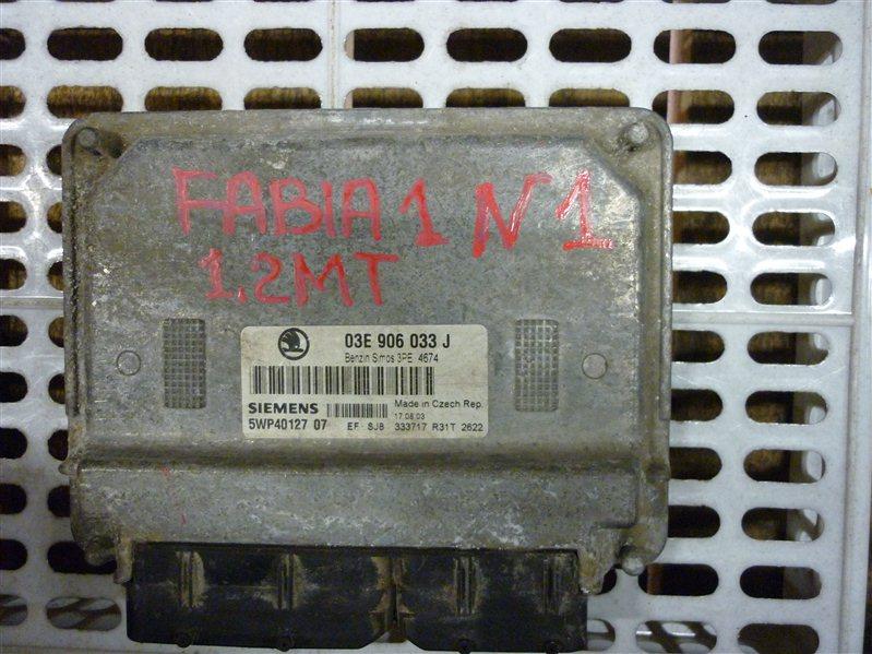 Блок управления двигателем Skoda Fabia 1 ХЕТЧБЭК 1.2 2002 (б/у)