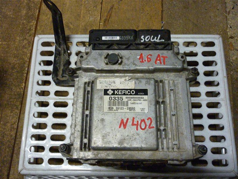 Блок управления двигателем Kia Soul ХЕТЧБЕК 1.6 2011 (б/у)