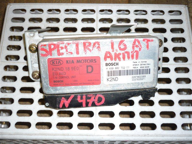 Блок управления акпп Kia Spectra СЕДАН 1.6 2008 (б/у)