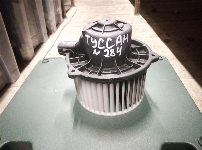Моторчик печки Hyundai Tucson (б/у)