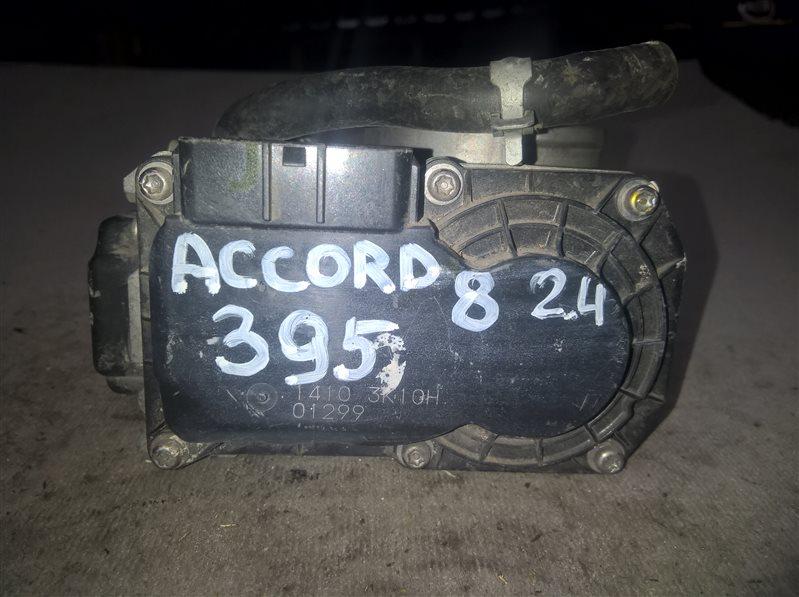 Дросельная заслонка Honda Accord 8 2 (б/у)
