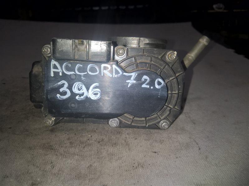 Дросельная заслонка Honda Accord 7 2.0 (б/у)