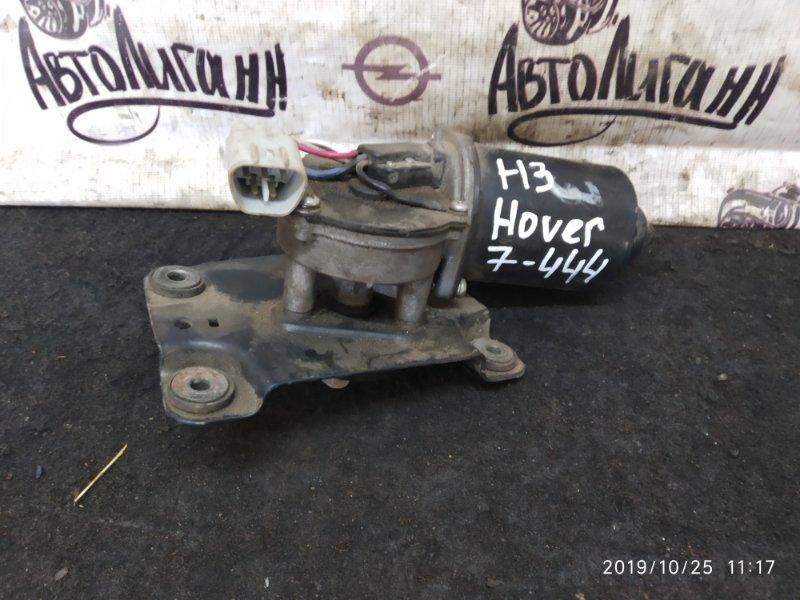 Мотор дворников Great Wall Hover H3 передний (б/у)