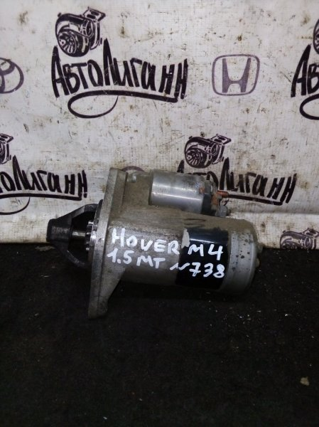 Стартер Great Wall Hover M4 1.5 2014 (б/у)