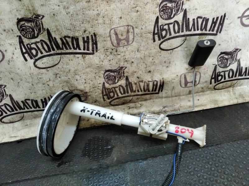 Датчик уровня топлива Nissan X-Trail MR20 2011 (б/у)