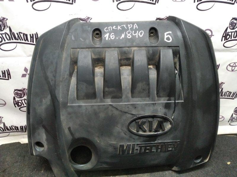 Декоративная крышка двигателя Kia Spectra S6D 2008 (б/у)