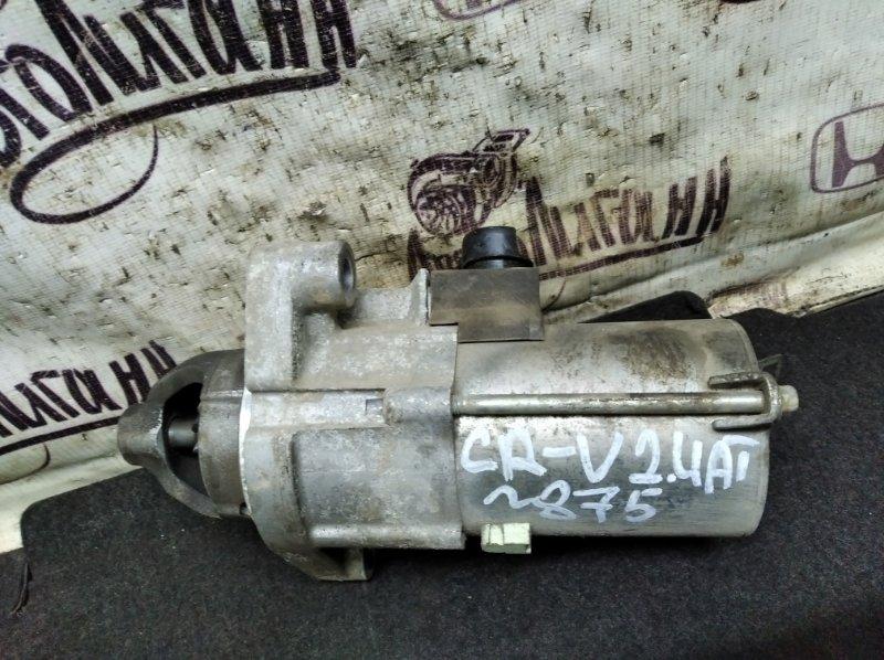 Стартер Honda Cr-V K24Z4 2008 (б/у)