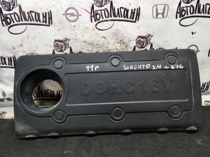 Декоративная крышка двигателя Kia Sorento G4KE 2012 (б/у)