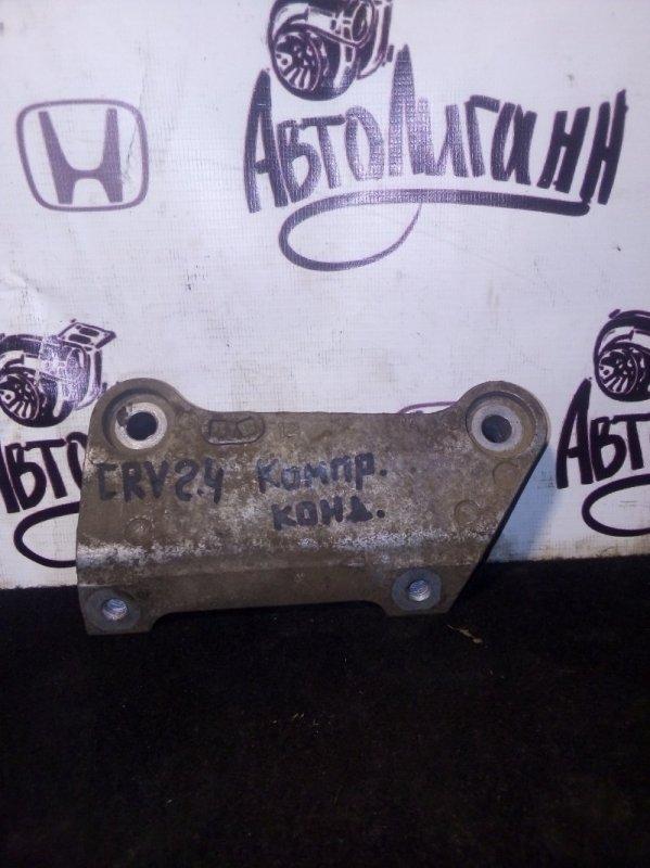 Кронштейн компрессора кондиционера Honda Cr-V K24Z4 2008 (б/у)