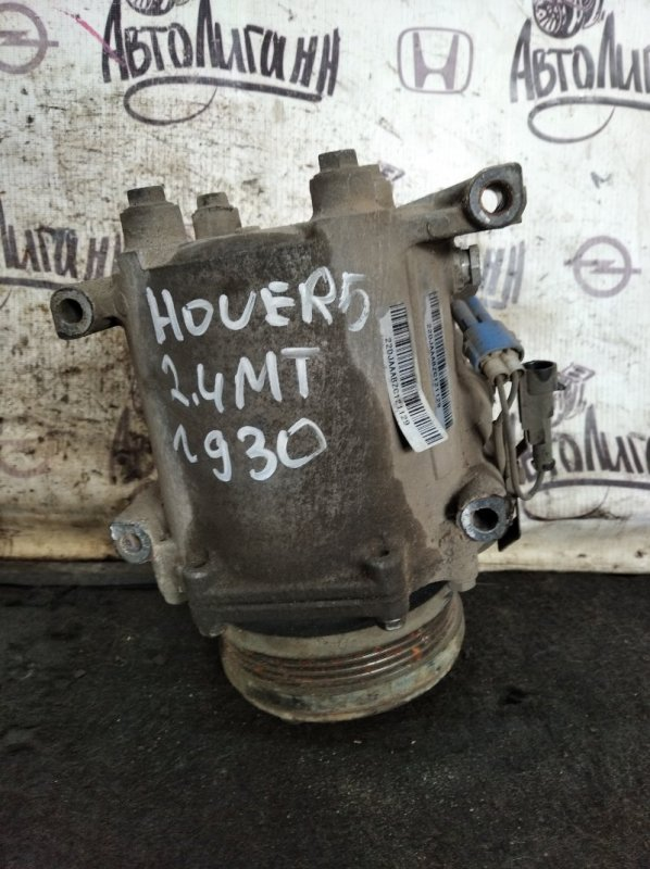 Компрессор кондиционера Great Wall Hover H5 4G69S4N 2013 (б/у)