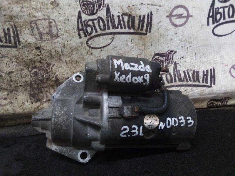 Стартер Mazda Xedox 9 2.3 (б/у)