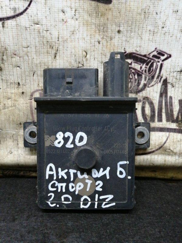 Блок накала свечей Ssang Yong Actyon Sports 2 D20DTR 2012 (б/у)