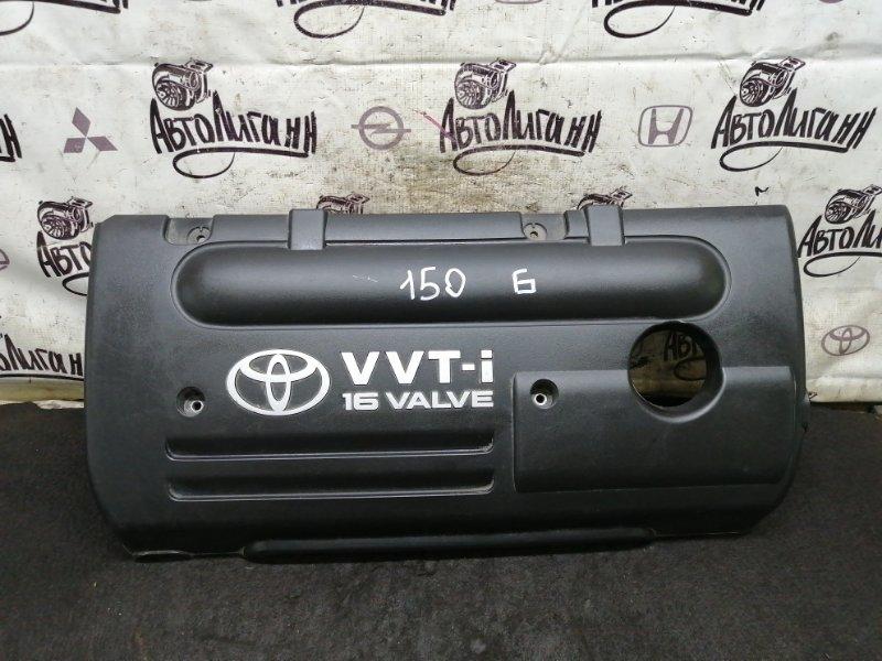 Декоративная крышка двигателя Toyota Corolla 150 (б/у)