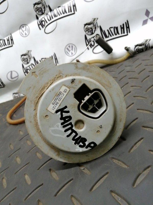 Датчик уровня топлива Chevrolet Captiva (б/у)