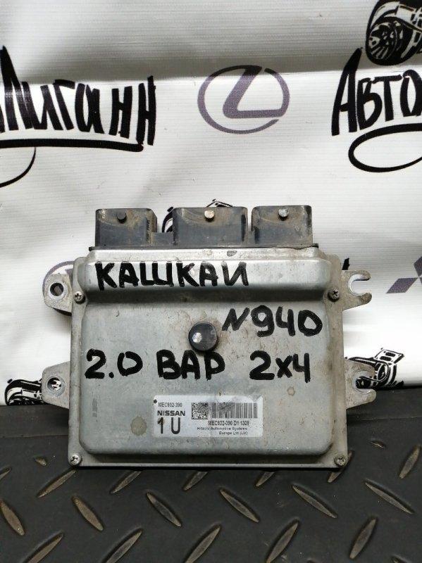 Блок управления двигателем Nissan Qashqai MR20 2011 (б/у)
