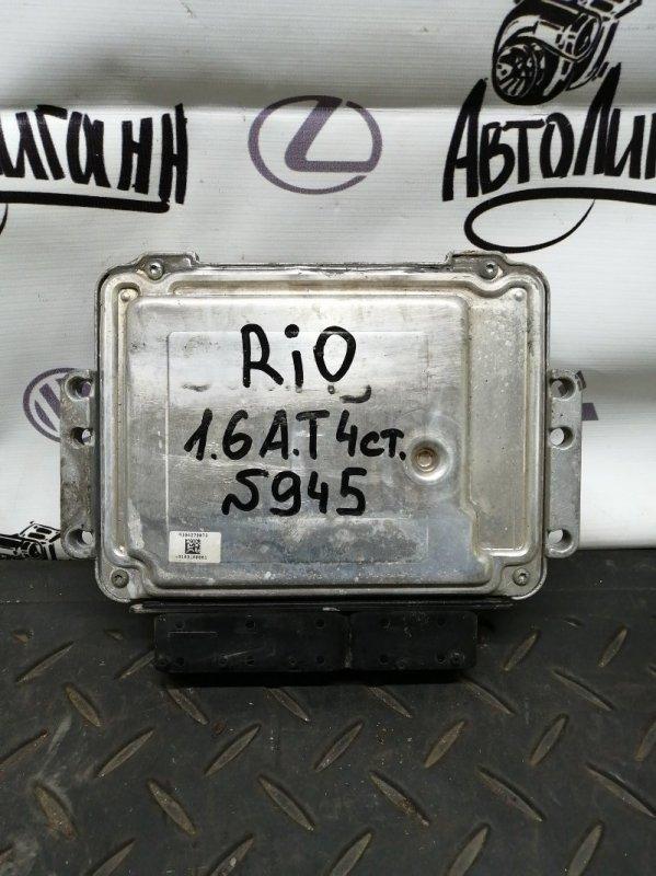 Блок управления двигателем Kia Rio СЕДАН G4FC 2012 (б/у)