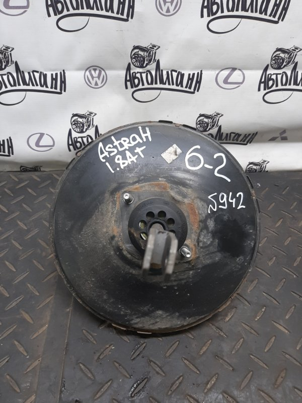Вакуумный усилитель тормозов (вут) Opel Astra H ХЭТЧБЕК Z18XER 2008 (б/у)