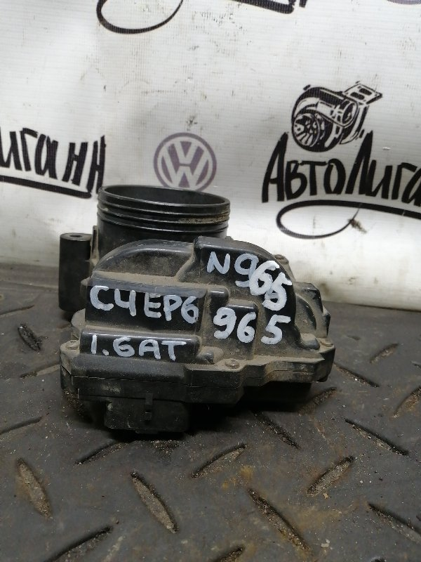Дросельная заслонка Citroen C4 ХЭТЧБЕК EP6 2010 (б/у)