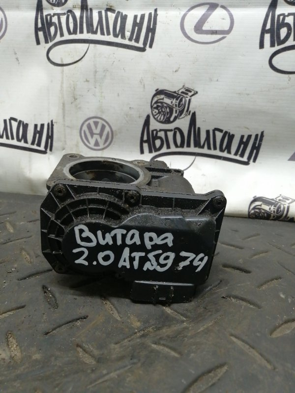 Дросельная заслонка Suzuki Grand Vitara J20A 2007 (б/у)