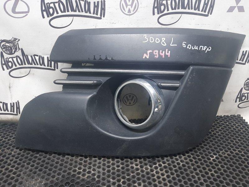 Накладка противотуманной фары Peugeot 3008 EP6CDTMD 2012 передняя левая (б/у)