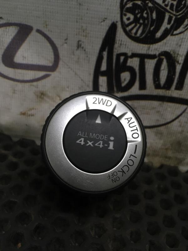 Кнопка включения полного привода Nissan X-Trail (б/у)