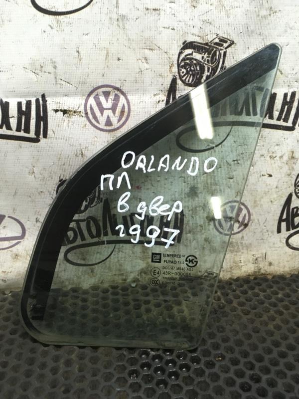 Форточка двери Chevrolet Orlando F18D4 2012 передняя левая (б/у)