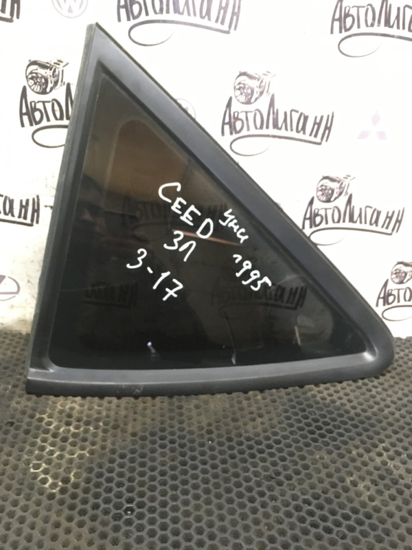 Форточка в крыло Kia Ceed УНИВЕРСАЛ G4FC 2009 задняя левая (б/у)