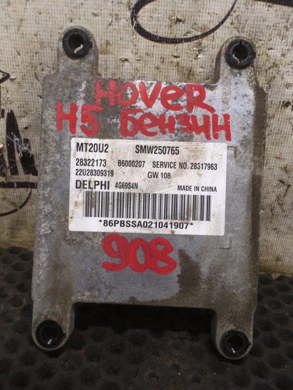 Блок управления двигателем Great Wall Hover H5 4G69S4N 2012 (б/у)