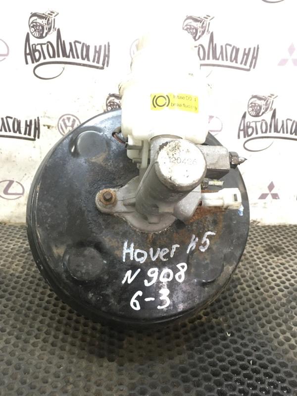 Вакуумный усилитель тормозов (вут) Great Wall Hover H5 4G69S4N 2012 (б/у)
