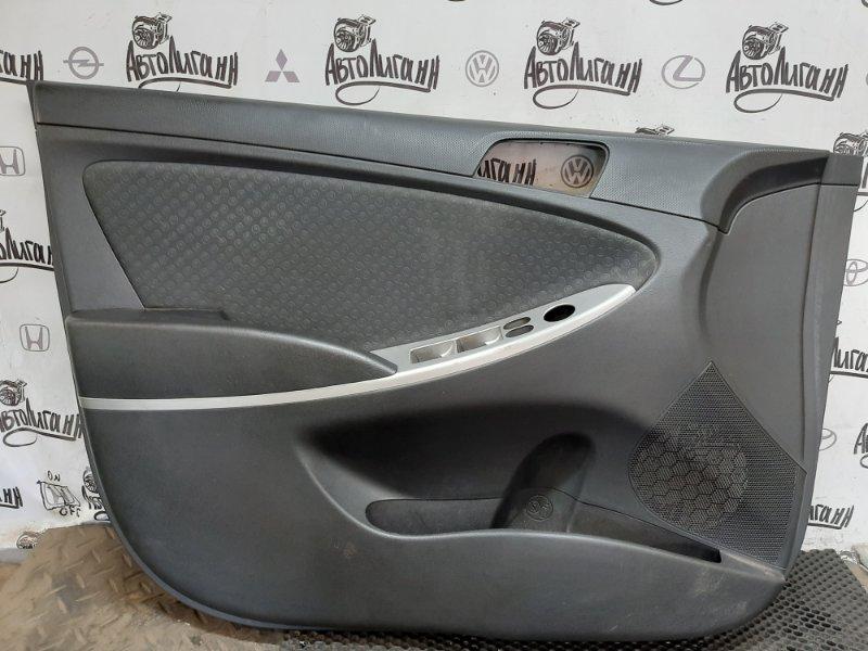 Обшивка двери Hyundai Solaris ХЭТЧБЕК G4FA 2011 передняя левая (б/у)