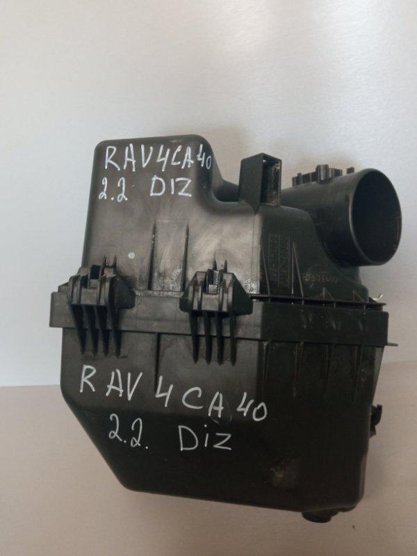 Корпус воздушного фильтра Toyota Rav 4 Ca 40 2ADFHV 2013 (б/у)