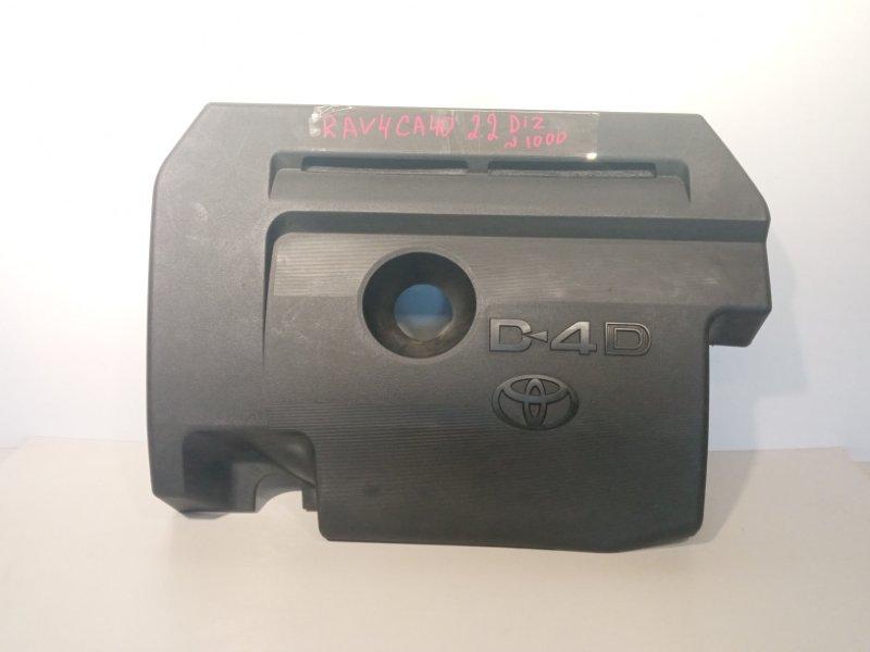Декоративная крышка двигателя Toyota Rav 4 Ca 40 2ADFHV 2013 (б/у)
