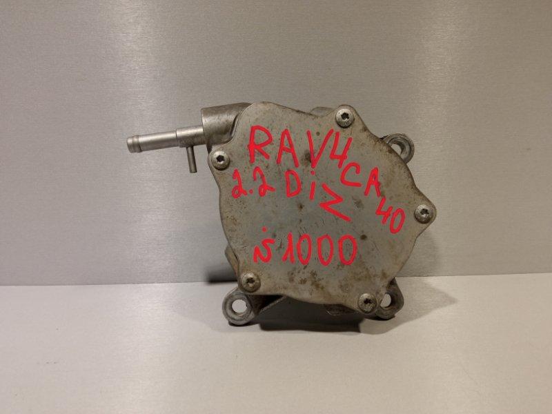 Вакуумный насос Toyota Rav 4 Ca 40 2ADFHV 2013 (б/у)