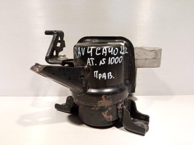Подушка двигателя Toyota Rav 4 Ca 40 2ADFHV 2013 передняя правая (б/у)