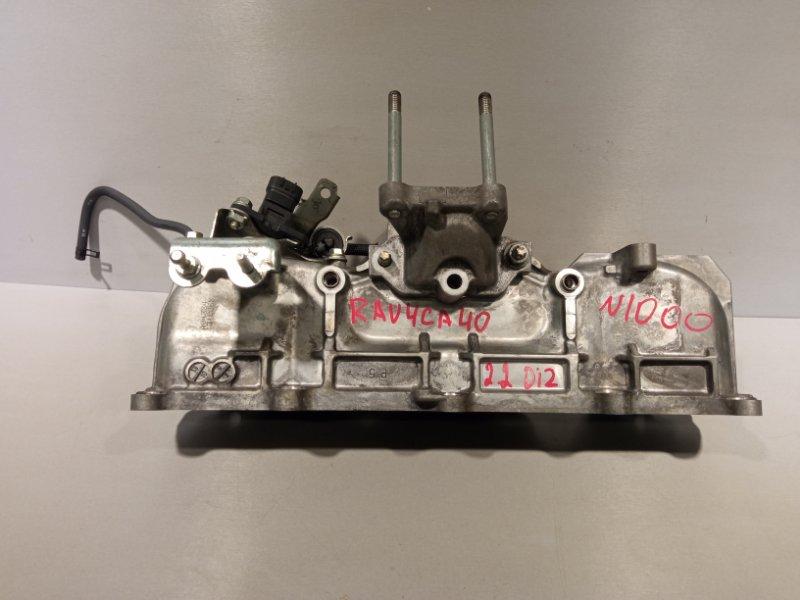 Коллектор впускной Toyota Rav 4 Ca 40 2ADFHV 2013 (б/у)