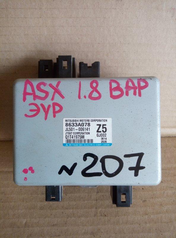 Блок управления эур Mitsubishi Asx (б/у)