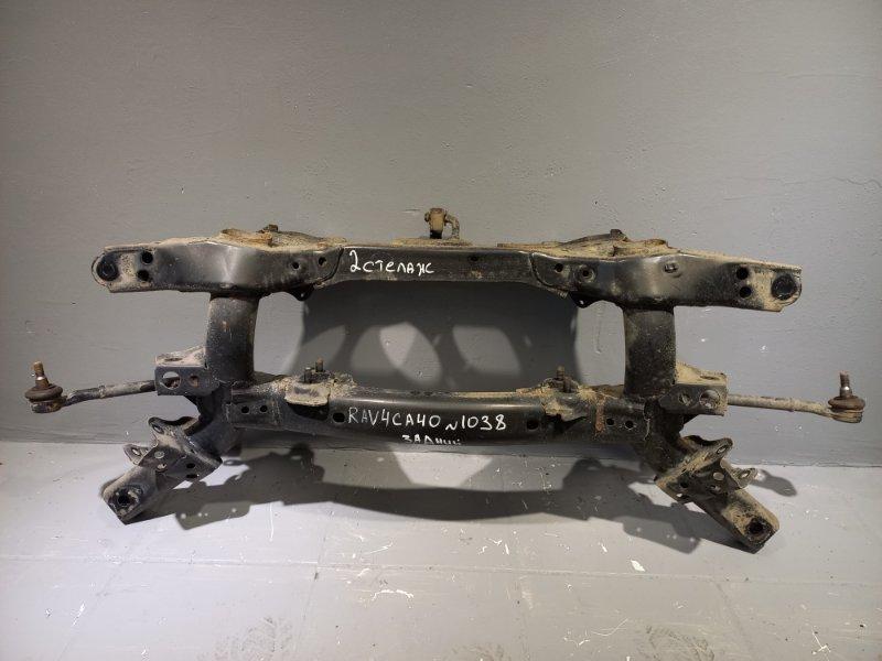 Подрамник Toyota Rav 4 Ca 40 2AR-FE 2016 задний (б/у)