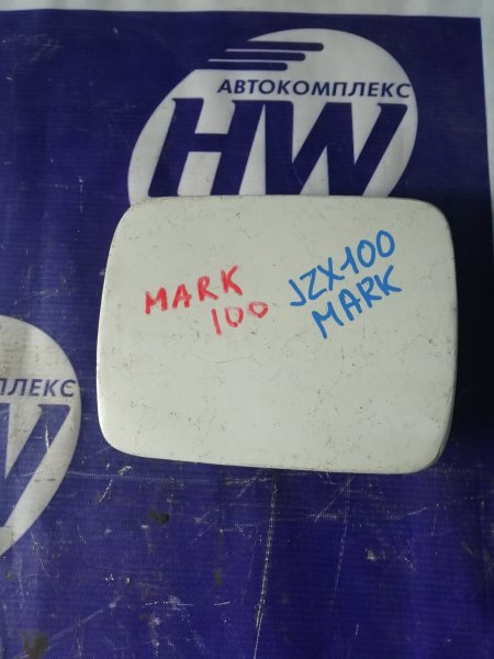 Лючок бензобака Toyota Mark Ii JZX100 1JZ (б/у)
