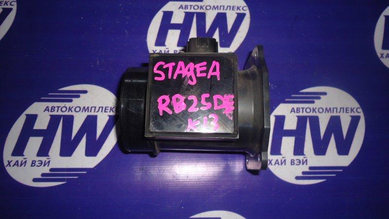 Датчик расхода воздуха Nissan Stagea WGC34 RB25DE (б/у)