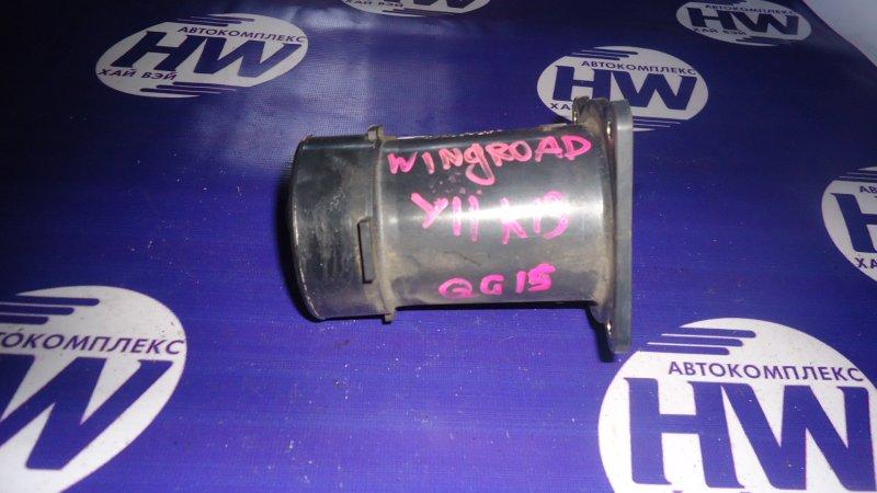 Датчик расхода воздуха Nissan Wingroad VFY11 QG15 2003 (б/у)