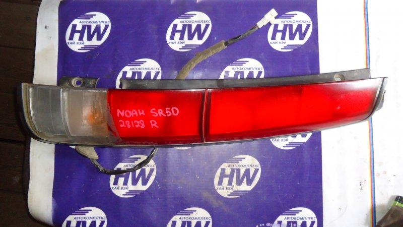 Стоп Toyota Noah SR50 3S правый (б/у)