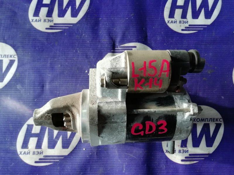 Стартер Honda Fit GD3 L15A 2001 (б/у)