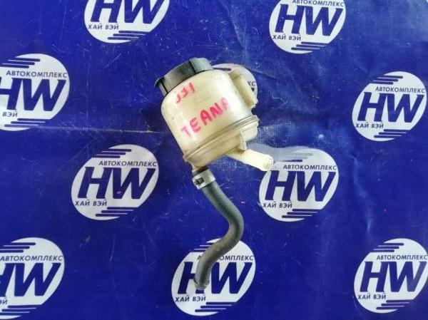 Бачок гидроусилителя Nissan Teana J31 VQ23 (б/у)