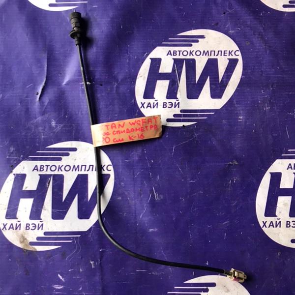 Трос спидометра Mazda Titan WGFAT HA 1990 (б/у)