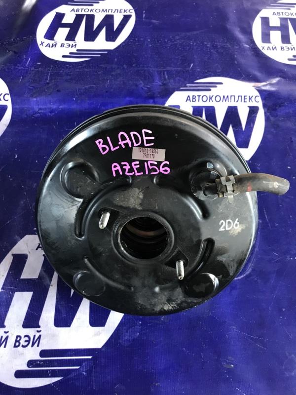 Вакумник тормозной Toyota Blade AZE156 2AZ (б/у)