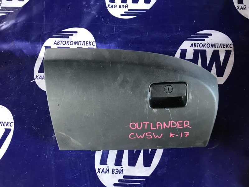 Бардачек пассажирский Mitsubishi Outlander CW5W 4B12 (б/у)