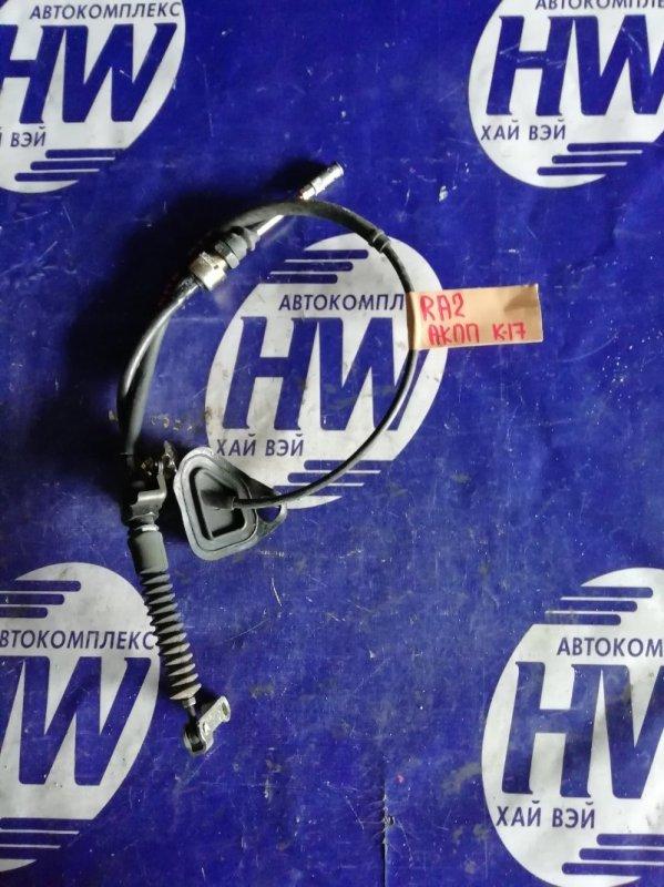 Трос переключения акпп Honda Odyssey RA2 F22B (б/у)