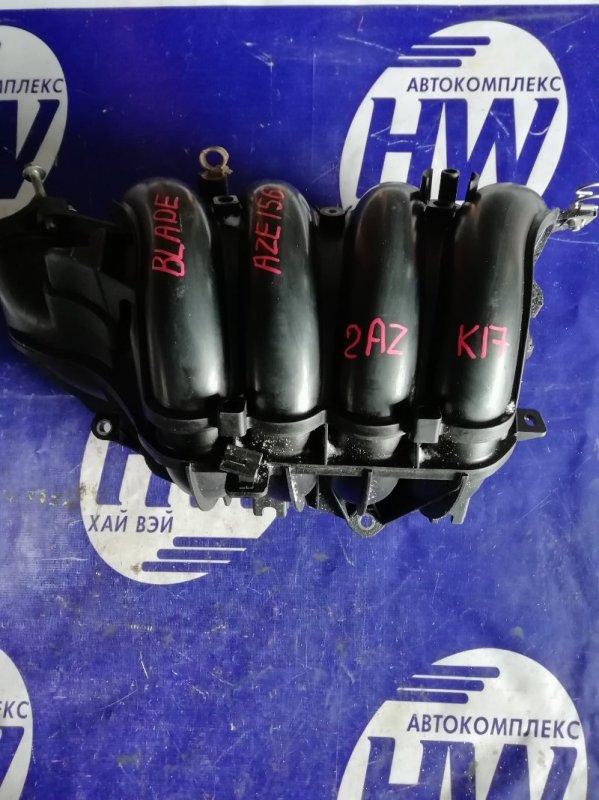 Коллектор впускной Toyota Blade AZE156 2AZ (б/у)
