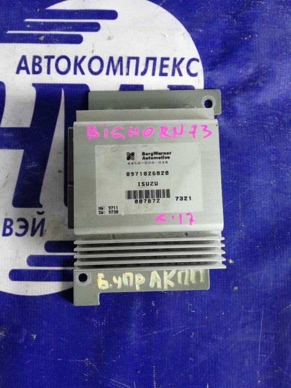 Блок управления акпп Isuzu Bighorn UBS73GW 4JX1 (б/у)